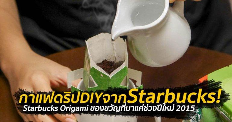 กาแฟดริปจากสตาร์บัคส์ Starbucks Origami ทำที่บ้านง่ายแค่ 1-2-3 เสร็จ! 13 - christmas