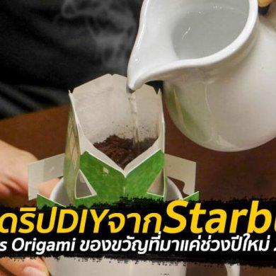กาแฟดริปจากสตาร์บัคส์ Starbucks Origami ทำที่บ้านง่ายแค่ 1-2-3 เสร็จ! 15 - christmas