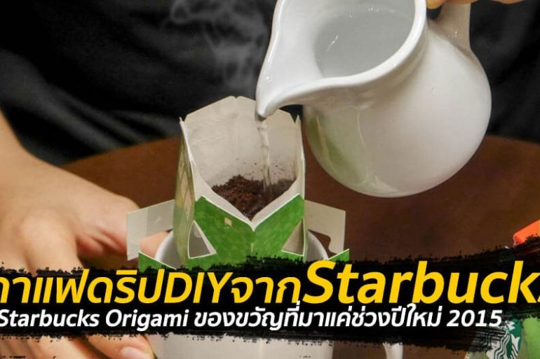 กาแฟดริปจากสตาร์บัคส์ Starbucks Origami ทำที่บ้านง่ายแค่ 1-2-3 เสร็จ! 30 - DIY