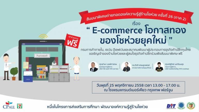 """กู้วิกฤตยอดขาย ชมสัมมนา """"E-Commerce โอกาสทองของโชห่วยยุคใหม่"""" จาก 7-Eleven ดูสดฟรีที่นี่ 13 - 7Eleven"""