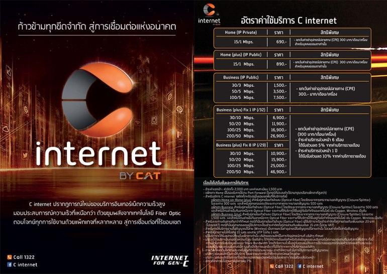 c-internet