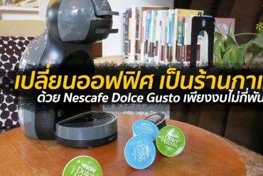Nescafe Dolce Gusto เปลี่ยนออฟฟิศให้คึกคักเหมือนร้านกาแฟ โมเดิร์นด้วยงบไม่กี่พัน 16 - ร้านกาแฟ