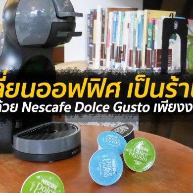 Nescafe Dolce Gusto เปลี่ยนออฟฟิศให้คึกคักเหมือนร้านกาแฟ โมเดิร์นด้วยงบไม่กี่พัน 16 - cafe