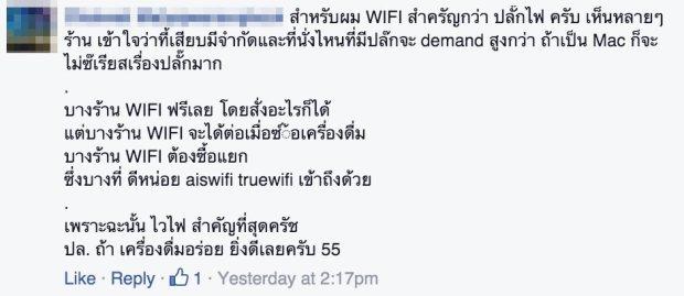 coffee-wifi6