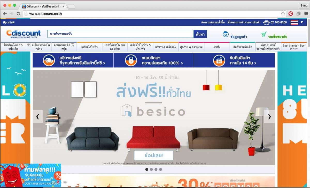 cdissount 5 เว็บขายของออนไลน์ ที่ทำให้ช้อปอย่างสมาร์ท ได้ ของแท้ ราคาถูก