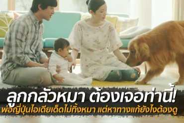 """ทำไงดีเมื่อ """"ลูกกลัวหมา"""" ไอเดียเริศของพ่อเด็กจากครอบครัวญี่ปุ่น 17 - Family"""
