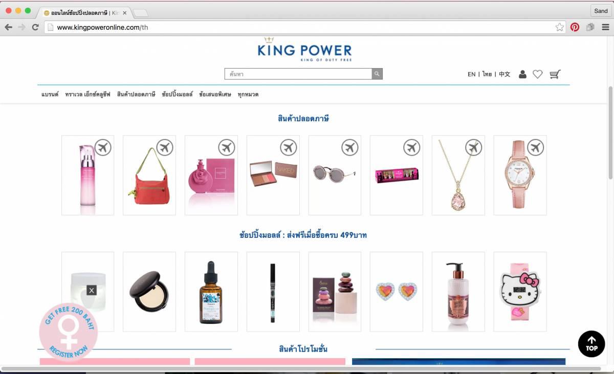 kingpower 1 5 เว็บขายของออนไลน์ ที่ทำให้ช้อปอย่างสมาร์ท ได้ ของแท้ ราคาถูก