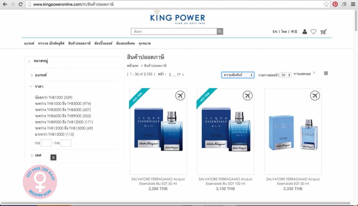 kingpower1 5 เว็บขายของออนไลน์ ที่ทำให้ช้อปอย่างสมาร์ท ได้ ของแท้ ราคาถูก