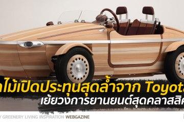 Toyota สร้างรถไฮเทคจากไม้สุดแนวในงาน Milan Design Week 2016 10 - wood