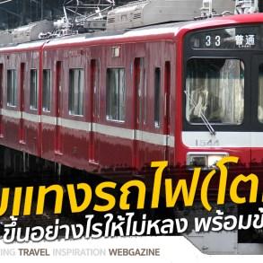 เที่ยวโตเกียวขึ้นรถไฟอย่างไร? ลายแทงรถไฟญี่ปุ่น และข้อควรระวัง 15 - backpack