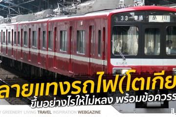 เที่ยวโตเกียวขึ้นรถไฟอย่างไร? ลายแทงรถไฟญี่ปุ่น และข้อควรระวัง 14 - ACTIVITY