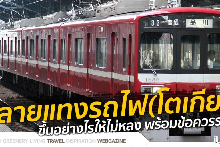 เที่ยวโตเกียวขึ้นรถไฟอย่างไร? ลายแทงรถไฟญี่ปุ่น และข้อควรระวัง 22 - Japan