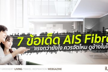 AIS Fibre ติดเน็ตบ้านเป็นไฟเบอร์ สรุปแรงๆ 7 ข้อที่ดีกว่าคู่แข่งหมัดต่อหมัด 8 - AIS (เอไอเอส)