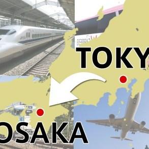เปรียบเทียบระยะเวลาและค่าเดินทางสำหรับการเดินทางจากโตเกียวไปโอซาก้า! 15 - backpack