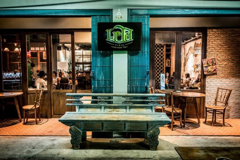 เออ (Err Urban Rustic Thai)ร้านอาหารไทยโบราณสุดฮิปแห่งใหม่ย่านพระนคร 14 - ร้านอาหาร