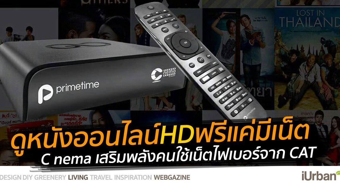 """C nema"" ดูหนังออนไลน์ฟรีบน C internet ติดเน็ตบ้านไฟเบอร์ทั้งที ไม่ดู HD ก็เสียเที่ยว 13 - C Internet (CAT Telecom)"