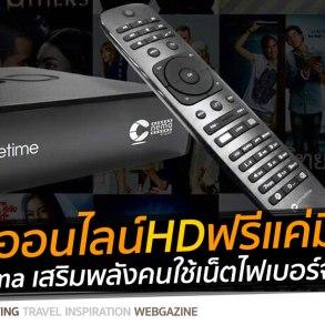 """C nema"" ดูหนังออนไลน์ฟรีบน C internet ติดเน็ตบ้านไฟเบอร์ทั้งที ไม่ดู HD ก็เสียเที่ยว 24 - C Internet (CAT Telecom)"