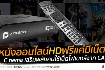"""C nema"" ดูหนังออนไลน์ฟรีบน C internet ติดเน็ตบ้านไฟเบอร์ทั้งที ไม่ดู HD ก็เสียเที่ยว 4 - fiber optic"