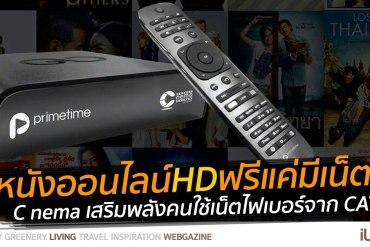 """C nema"" ดูหนังออนไลน์ฟรีบน C internet ติดเน็ตบ้านไฟเบอร์ทั้งที ไม่ดู HD ก็เสียเที่ยว 14 - LIVING"