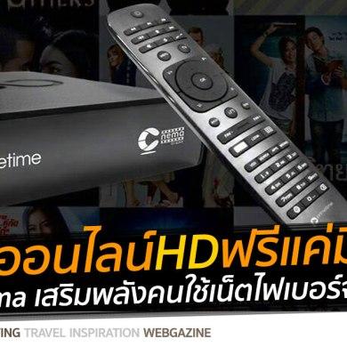 """C nema"" ดูหนังออนไลน์ฟรีบน C internet ติดเน็ตบ้านไฟเบอร์ทั้งที ไม่ดู HD ก็เสียเที่ยว 64 - C Internet (CAT Telecom)"