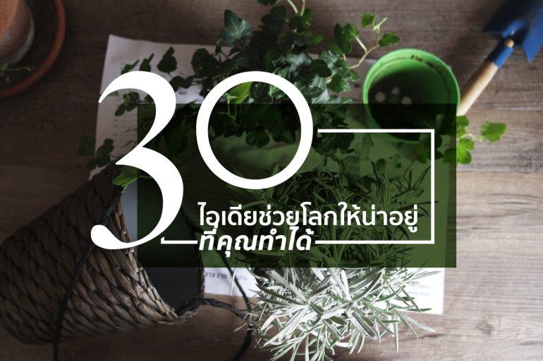 30 ไอเดียง๊าย..ง่าย..ที่คุณทำได้! เพื่อช่วยโลกให้น่าอยู่ขึ้น 31 - GREENERY