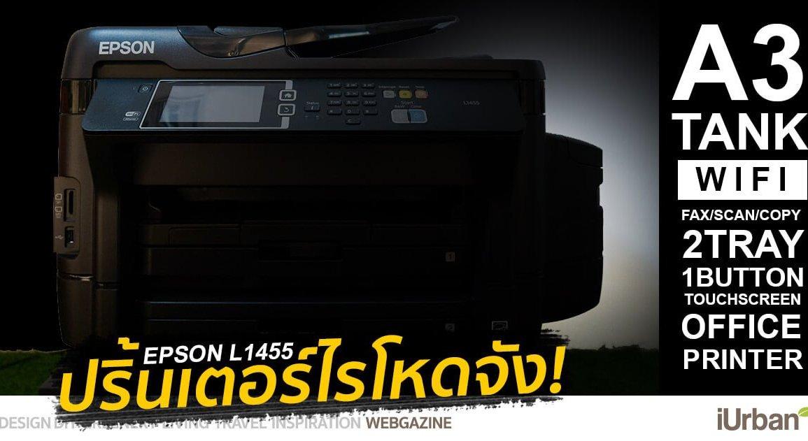 รีวิว EPSON L1455 ปริ้นเตอร์ติดแท็งค์จากโรงงาน มัลติฟังก์ชัน A3 สเปคโหด 13 - EPSON (เอปสัน)