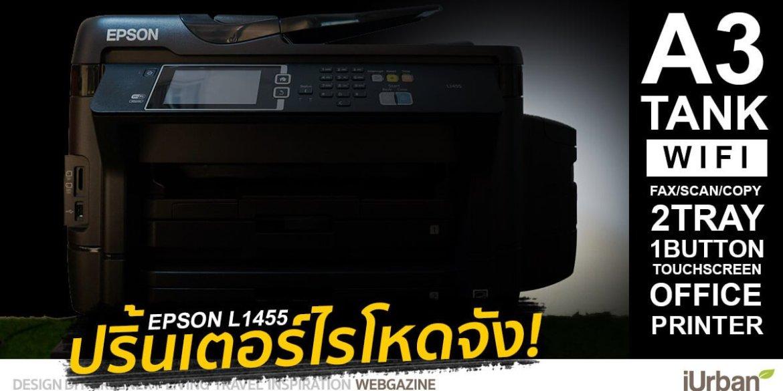 รีวิว EPSON L1455 ปริ้นเตอร์ติดแท็งค์จากโรงงาน มัลติฟังก์ชัน A3 สเปคโหด 12 - EPSON (เอปสัน)