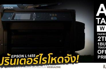 รีวิว EPSON L1455 ปริ้นเตอร์ติดแท็งค์จากโรงงาน มัลติฟังก์ชัน A3 สเปคโหด 29 - REVIEW