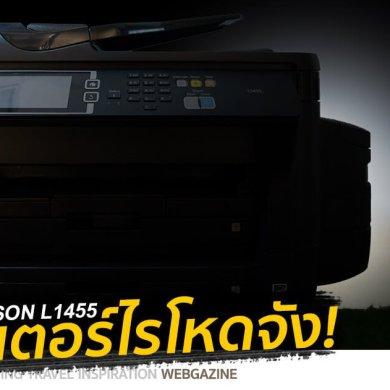 รีวิว EPSON L1455 ปริ้นเตอร์ติดแท็งค์จากโรงงาน มัลติฟังก์ชัน A3 สเปคโหด 39 - EPSON (เอปสัน)