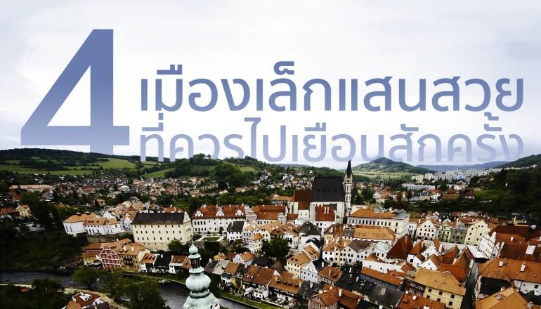 4 เมืองเล็กเล็กแต่ความสวยสุดยิ่งใหญ่ ที่ควรไปเยือนสักครั้งในชีวิต 13 - เกอเรเม่