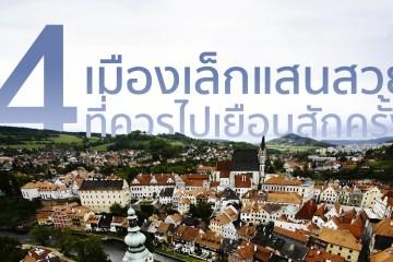 4 เมืองเล็กเล็กแต่ความสวยสุดยิ่งใหญ่ ที่ควรไปเยือนสักครั้งในชีวิต 44 - TRAVEL