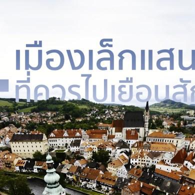4 เมืองเล็กเล็กแต่ความสวยสุดยิ่งใหญ่ ที่ควรไปเยือนสักครั้งในชีวิต 33 - เกอเรเม่