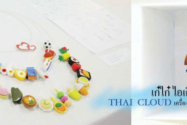 นิทรรศการเครื่องประดับร่วมสมัย Thai Cloud 13 - Workshop