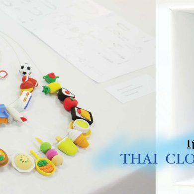 นิทรรศการเครื่องประดับร่วมสมัย Thai Cloud 25 - Art & Design