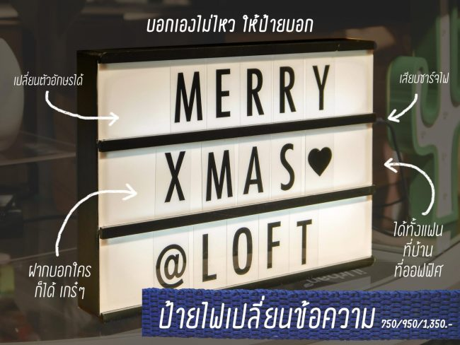 loft highlight02 650x488 17 ของขวัญปีใหม่เก๋ๆ ของขวัญจับฉลากไอเดียเปรี๊ยงร้าน Loft