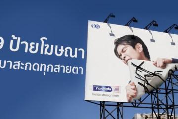 19 ป้ายโฆษณา (Billboard) สุดครีเอทที่ออกแบบอย่างสร้างสรรค์จนต้องจำแบรนด์ได้ 2 - billboard