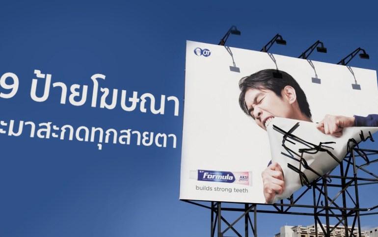 19 ป้ายโฆษณา (Billboard) สุดครีเอทที่ออกแบบอย่างสร้างสรรค์จนต้องจำแบรนด์ได้ 13 - DESIGN