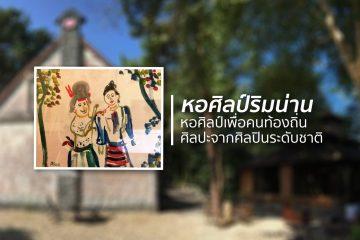 หลงรัก...หอศิลป์ริมน่าน หอศิลป์เพื่อคนท้องถิ่นได้เรียนรู้งานศิลปะจากศิลปินระดับชาติ 14 - INSPIRATION
