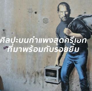 ศิลปะบนกำแพงสุดครีเอท (Street Art) จากทั่วทุกมุมโลกที่มาพร้อมกับรอยยิ้ม