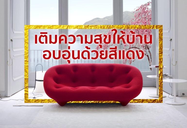 """เติมความอบอุ่นให้บ้านต้อนรับวันตรุษจีน ด้วยเฟอร์นิเจอร์ของแต่งบ้านโทน """"สีแดง"""" 13 - ตกแต่งบ้าน"""