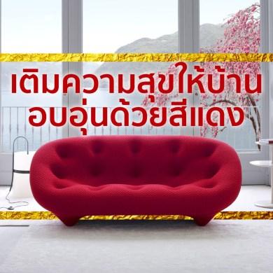 """เติมความอบอุ่นให้บ้านต้อนรับวันตรุษจีน ด้วยเฟอร์นิเจอร์ของแต่งบ้านโทน """"สีแดง"""" 26 - ตกแต่งบ้าน"""