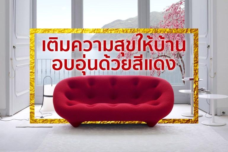 """เติมความอบอุ่นให้บ้านต้อนรับวันตรุษจีน ด้วยเฟอร์นิเจอร์ของแต่งบ้านโทน """"สีแดง"""" 32 - ตกแต่งบ้าน"""