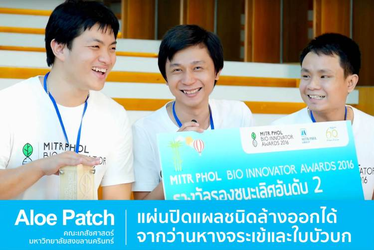 สัมภาษณ์ 3 ไอเดีย นวัตกรรมเด็กไทยไม่ธรรมดา! ใน Mitr Phol Bio Innovator Awards 2016 นวัตกรรมจากพืชเศรษฐกิจไทย 15 - Award