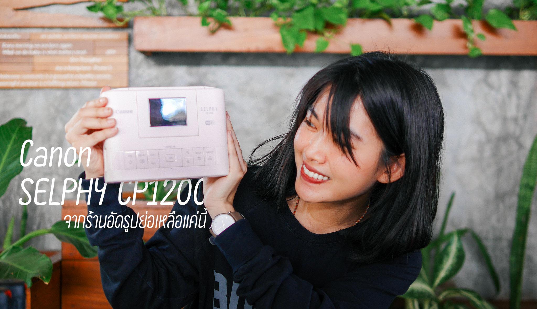 รีวิว Canon SELPHY CP1200 ปริ้นเตอร์รูปถ่ายพกพาที่ภาพชัด 100 ปี! ไปกับน้องก้อยแอดมินสาวเพจถ่ายรูป 13 - Canon (แคนนอน)