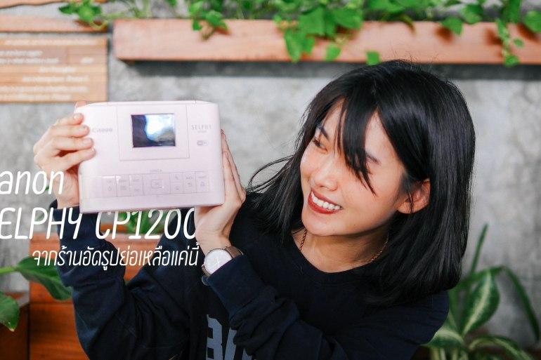 รีวิว Canon SELPHY CP1200 ปริ้นเตอร์รูปถ่ายพกพาที่ภาพชัด 100 ปี! ไปกับน้องก้อยแอดมินสาวเพจถ่ายรูป 17 - printer