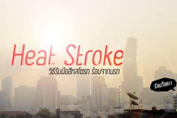 """รู้รอดปลอดภัย """"ฮีทสโตรก"""" (Heat Stroke) โรคลมแดดที่มาพร้อมอากาศร้อน 2 - Weather"""