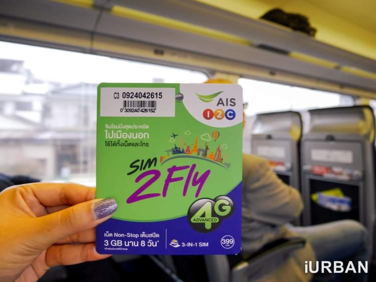 AIS JAPAN SAND 29 750x563 30 วิธีเที่ยวญี่ปุ่นด้วยตัวเอง เตรียมของ แอพ มารยาท เน็ต 4G ต่างประเทศ