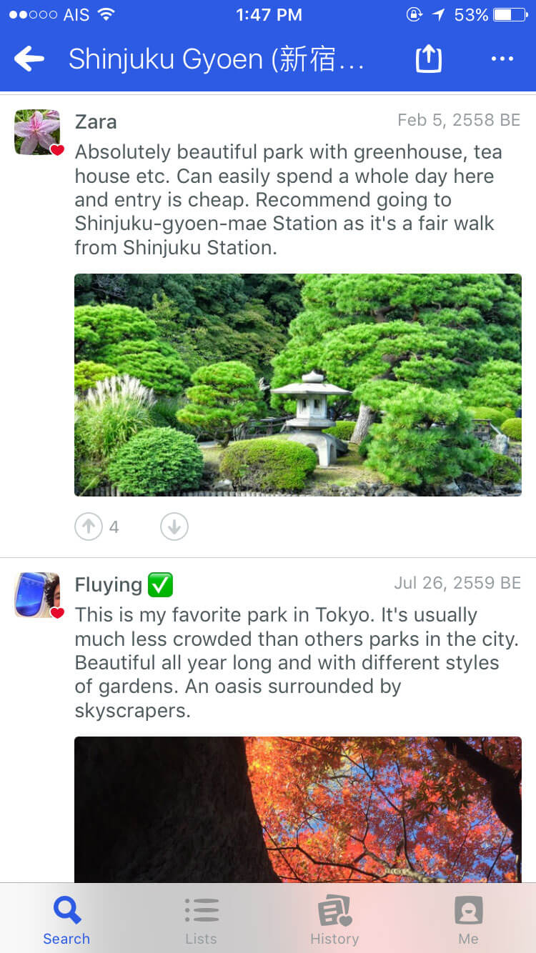 30 วิธีเที่ยวญี่ปุ่นด้วยตัวเอง เตรียมของ แอพ มารยาท เน็ต 4G ต่างประเทศ 31 - AIS (เอไอเอส)