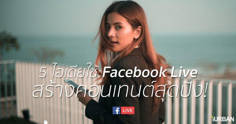 5 ไอเดียใช้ Facebook Live สร้างคอนเทนต์สุดปัง! 13 - content