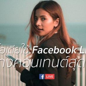 5 ไอเดียใช้ Facebook Live สร้างคอนเทนต์สุดปัง! 15 - content